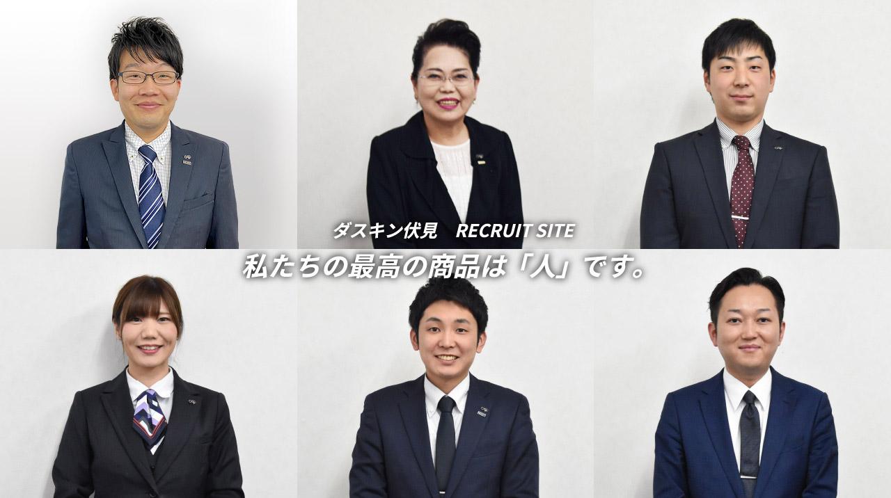 株式会社ダスキン伏見